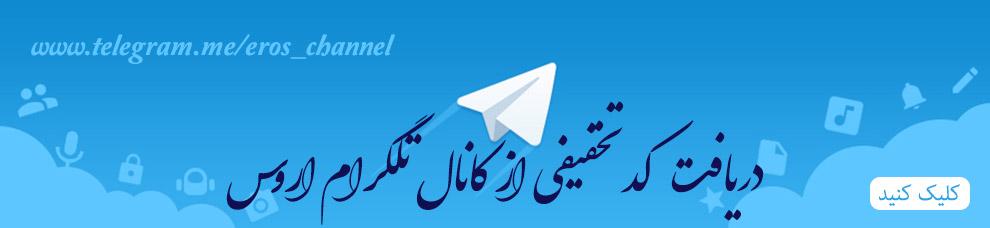 جهت دریافت کد تخفیفی اینجا کلیک نموده و در کانال تلگرام اروس عضو شوید