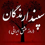 Iranian Love day Sepandarmazagun