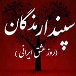 روز عشق ایرانیان سپندار مذگان