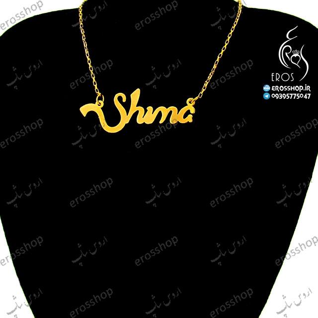 گردنبند پلاک نقره تایپوگرافی انگلیسی اسم Shima