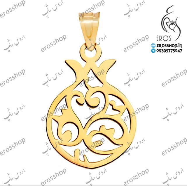 آویز گردنبند انار اسلیمی طلا 18 عیار