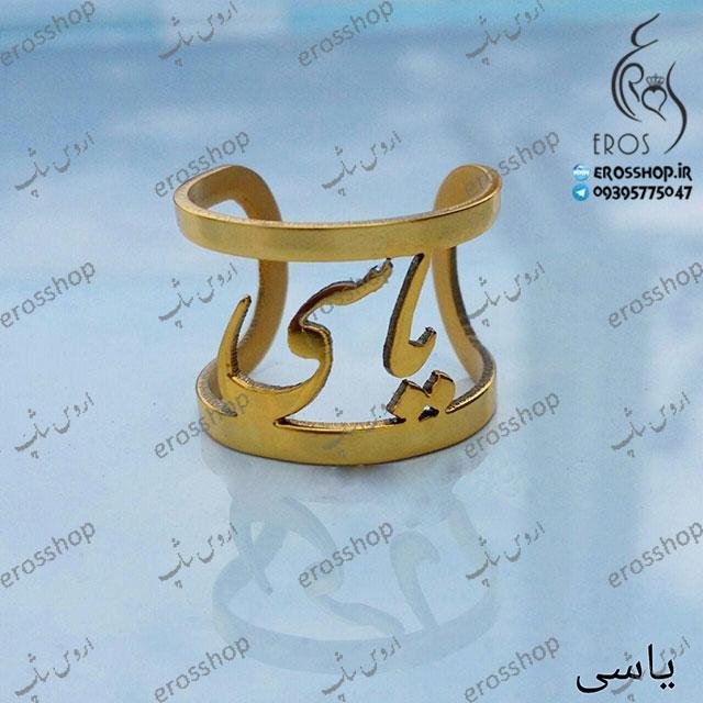 انگشتر اسم یاسی (یاسمین) سفارشی تایپوگرافی فارسی