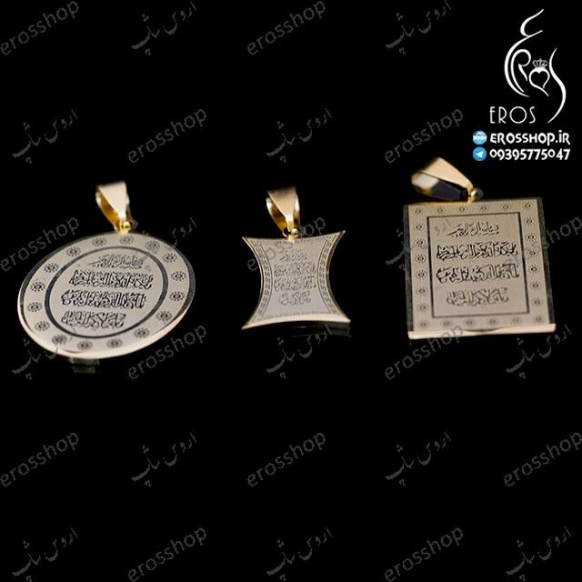 گردنبند با آویز مدال استیل طلایی آیه معنوی و ان یکاد با سه انتخاب