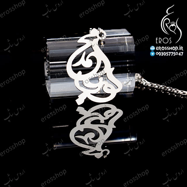 Necklace with pendants plaque combination Mohammad and Noyan