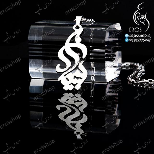 گردنبند پلاک تایپوگرافی اسم فارسی پیمان استیل