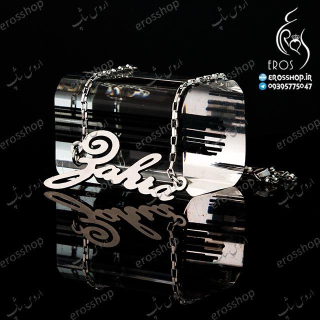 گردنبند زنجیر استیل همراه پلاک اسم استیل آویز Zahra انگلیسی