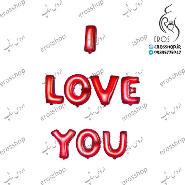 بادکنک فویلی I LOVE YOU دوست دارم قرمز به صورت حرف حرف