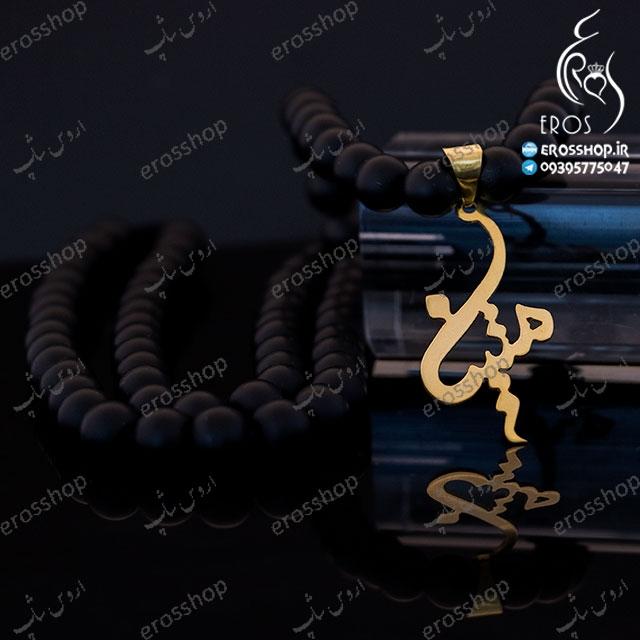 گردنبند پلاک اسم تایپوگرافی فارسی متین استیل آبکاری