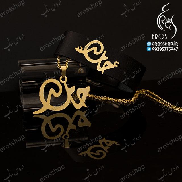 نیم ست اسم حامد تایپوگرافی فارسی استیل آبکاری طلا