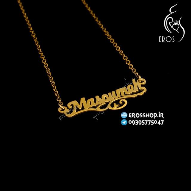 پلاک اسم نقره آویز گردنبندی انگلیسی Masoumeh معصومه