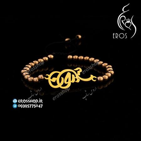 دستبند پلاک اسم سبحان فارسی نقره طلایی