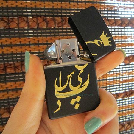 فندک زیپو حکاکی شده با اسامی سعید و پریسا