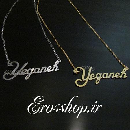 ست گردنبند با مدال آویز پلاک اسم یگانه