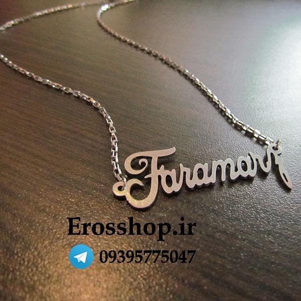 گردنبند با پلاک اسم Faramarz