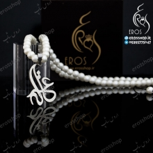 Pearl bead necklace pendant Persian typography Ghazaleh