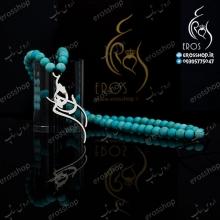 گردنبند سنگ فیروزه با آویز تایپوگرافی پلاک نام مرمر نقره