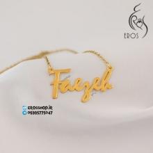 گردنبند پلاک نقره تایپوگرافی فارسی اسم فائزه