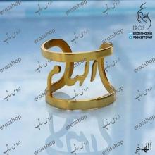 انگشتر اسم الهام سفارشی تایپوگرافی فارسی