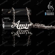 پلاک آویز نقره اسم Amir امیر انگلیسی و گردنبند زنجیر استیل