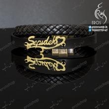 دستبند چرم اسپرت دو تایی پلاک اسم Sepideh نقره آبکاری طلا زرد