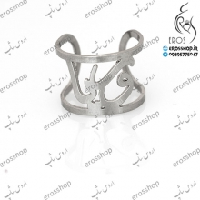 Ring name custom typography Persian Roya