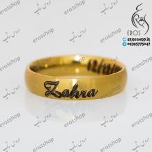 حکاکی لیزری انگلیسی اسم زهرا Zahra روی رینگ استیل طلایی
