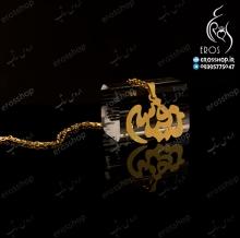 پلاک اسم طرح نام نفیسه فارسی