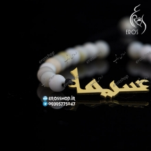 دستبند دست ساز مهره صدف و پلاک اسم طلا طرح نام سیما