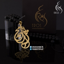 گردنبند پلاک اسم ترکیبی محمد و پریا استیل آبکاری زرد