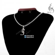 گردنبند با آویز تو گردنی پلاک اسم فارسی نام امیررضا استیل سفید