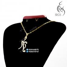 گردنبند با آویز پلاک اسم فارسی نازنین طلا 18 عیار 750K