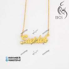 پلاک اسم انگلیسی نقره آویز گردنی سعیده Saeideh