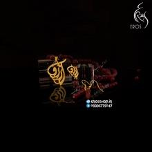 ست دستبند و گردنبند و گوشواره پلاک اسم فارسی آرزو مهره سنگ