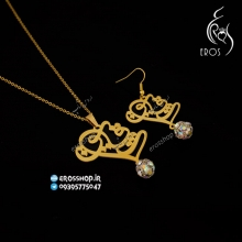 set one earring and pendant nameplate Shaghayegh