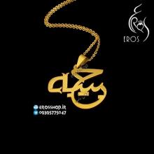 پلاک اسم حبیبه مدل طراحی فارسی