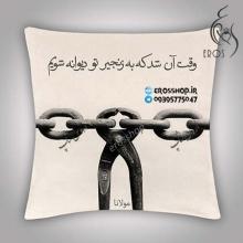 روکش کوسن پارچه ای تلفیق شعر و تصویر