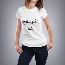 چاپ روی تیشرت آستین کوتاه با طرح دلخواه شما