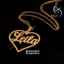 پلاک اسم لیلا به انگلیسی Leila با فریم قلب