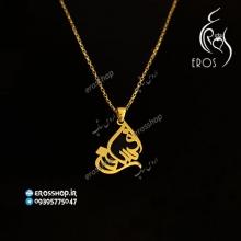 پلاک اسم افسانه فارسی