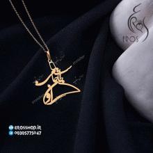 پلاک گردنبند جان من است او فارسی طرح صوفی ساخت با جنس سفارشی