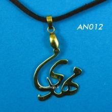 Mahdi necklace