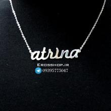 گردنبند Atrina (آترینا) نقره آبکاری طلا سفید
