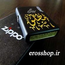 Motlagh Engraving Zippo