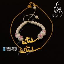 نیم ست دستبند و گردنبند پلاک اسم شقایق فارسی