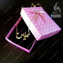 گردنبند آویز پلاک اسم امین فارسی