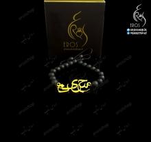 دستبند مهره سنگی پلاک اسم حسین